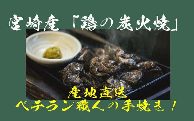 宮崎産鶏の炭火焼